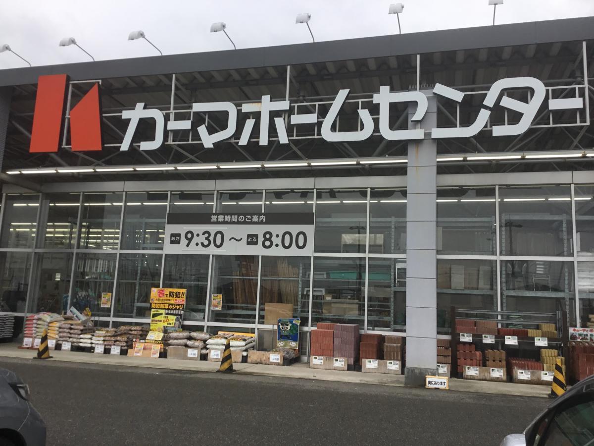 富山 カーマ