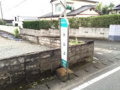 「小山上」バス停留所