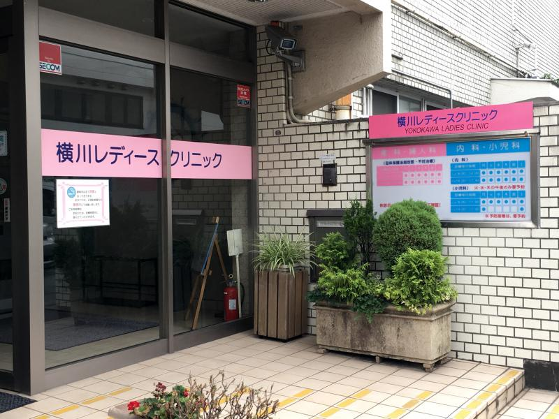 横川 レディース クリニック 横川レディースクリニック(足立区 竹ノ塚駅)の口コミ