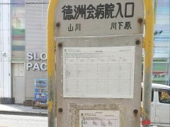 「徳洲会病院入口」バス停留所