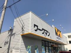 ワークマン 岡山総社店