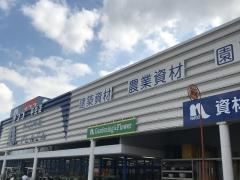 ホームプラザナフコ 平生店