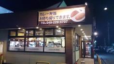 CoCo壱番屋 川越城下町店