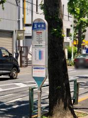 「五本木」バス停留所