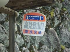 「高見登山口」バス停留所