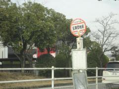 「玉津団地前」バス停留所