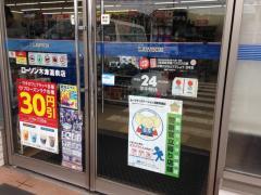 ローソン 木津温泉店