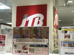 JTB岩田屋本館店