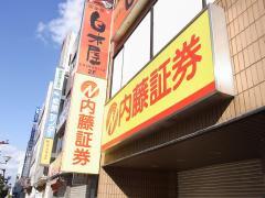 内藤証券株式会社 住道支店