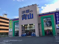 洋服の青山 川崎久地店