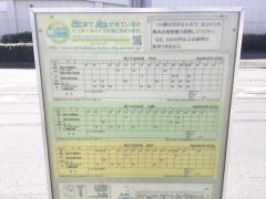 「高砂二丁目」バス停留所