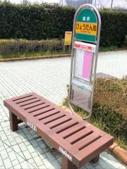 「ひょうたん池」バス停留所