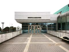 市立北総合体育館