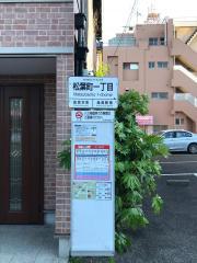 「松葉町一丁目」バス停留所