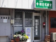 朝日名倉堂