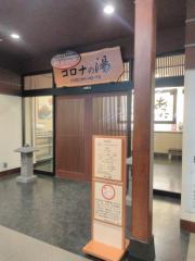 天然温泉コロナの湯豊川店