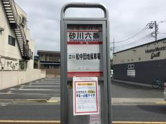「砂川六番」バス停留所