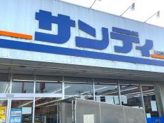 サンディ 大津際川店
