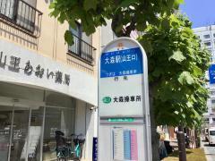 「大森駅山王口」バス停留所