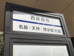 「西鉄香椎」バス停留所