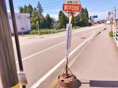 「藤木団地前」バス停留所