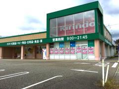 キリン堂 神谷内店