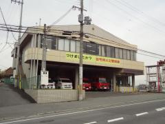 広陵消防署