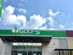 ゴルフ5 彦根松原店