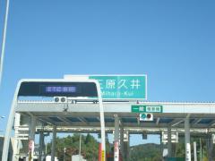 三原久井IC