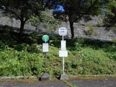 「山粕東口」バス停留所