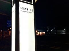 「平野馬場一丁目」バス停留所