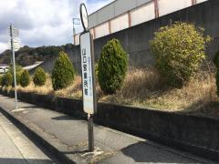 「山口営業所前」バス停留所