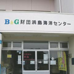 志摩市浜島B&G海洋センター温水プール