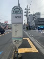 「新曽芦原」バス停留所