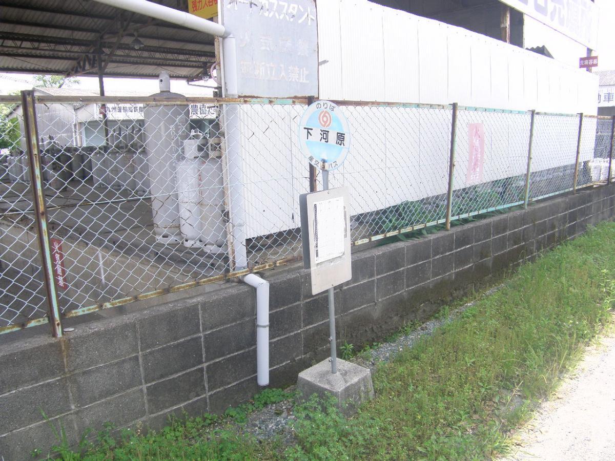 「下川原」バス停留所
