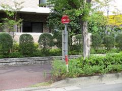 「八乙女一丁目」バス停留所