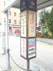 「市小学校前」バス停留所