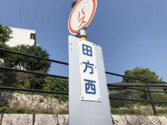 「田方西」バス停留所