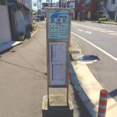 「雷神前」バス停留所