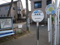 「青柳南」バス停留所