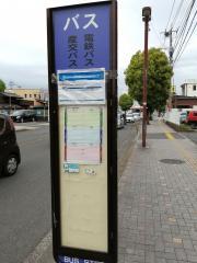「武蔵中学校前」バス停留所