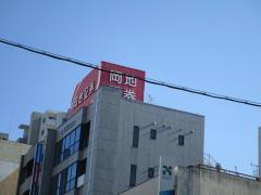 岡地証券株式会社 一宮支店