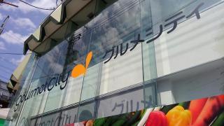 グルメシティ上新庄駅前店