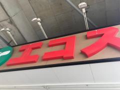 エコス与野鈴谷店