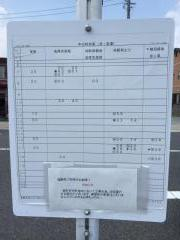「塙駅前」バス停留所