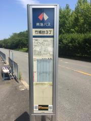 「竹城台3丁」バス停留所