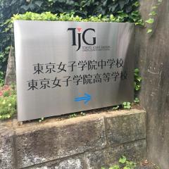 私立東京女子学院中学校