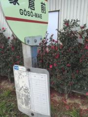 「豪倉前」バス停留所