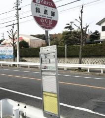 「緑車庫」バス停留所