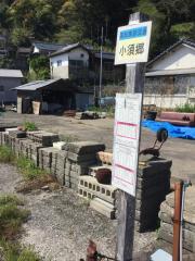 「小須郷」バス停留所